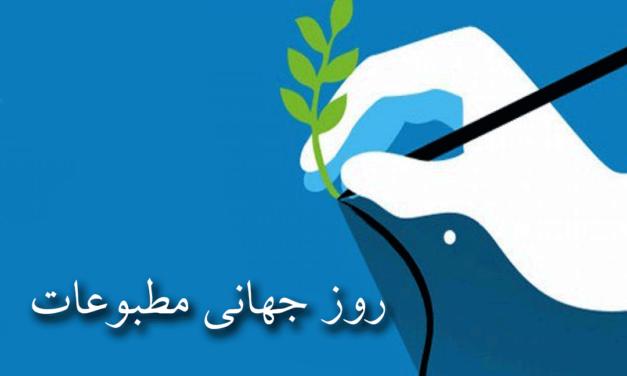 بیانیه سازمان جهانی نفی خشونت به مناسبت روز جهانی مطبوعات