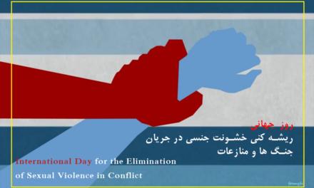 بیانیه سازمان جهانی نفی خشونت به مناسبت روز جهانی ریشه کنی خشونت جنسی در جریان جنگ ها و منازعات
