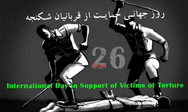 بیانیه سازمان جهانی نفی خشونت به مناسبت روز جهانی حمایت از قربانیان شکنجه