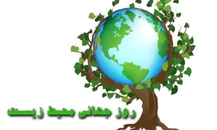بیانیه سازمان جهانی نفی خشونت به مناسبت روز جهانی محیط زیست