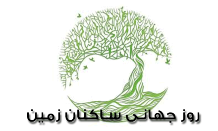 بیانیه سازمان جهانی نفی خشونت به مناسبت روز جهانی ساکنان زمین