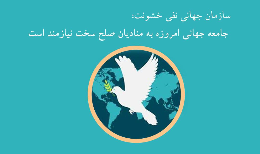 سازمان جهانی نفی خشونت: جامعه جهانی امروزه به منادیان صلح سخت نیازمند است