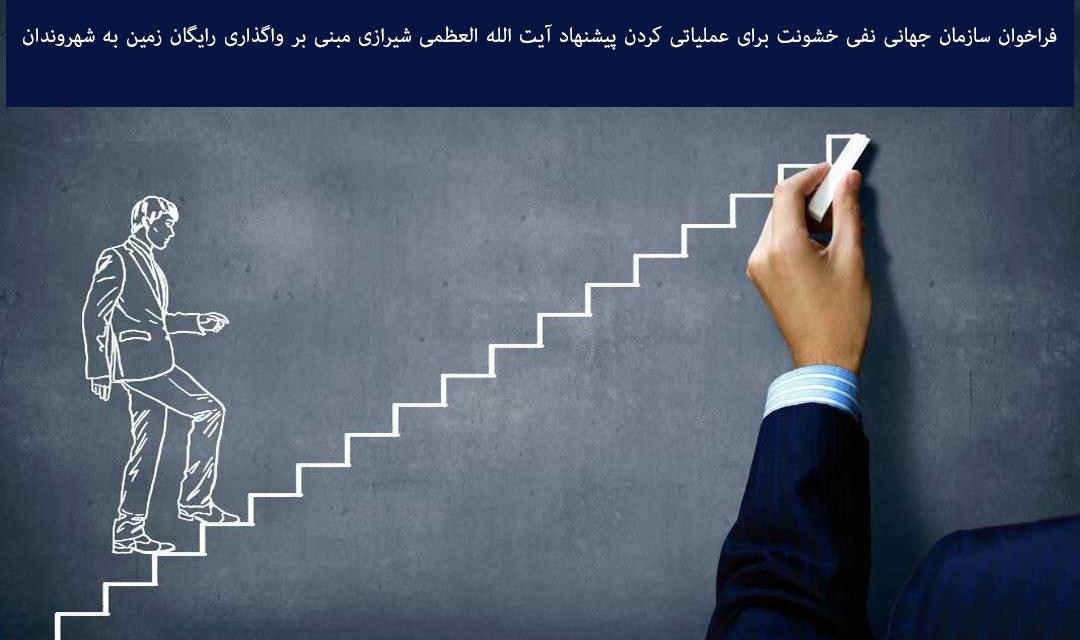 فراخوان سازمان جهانی نفی خشونت برای عملیاتی کردن پیشنهاد آیت الله العظمی شیرازی مبنی بر واگذاری رایگان زمین به شهروندان
