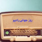 بیانیه سازمان جهانی نفی خشونت به مناسبت روز جهانی رادیو