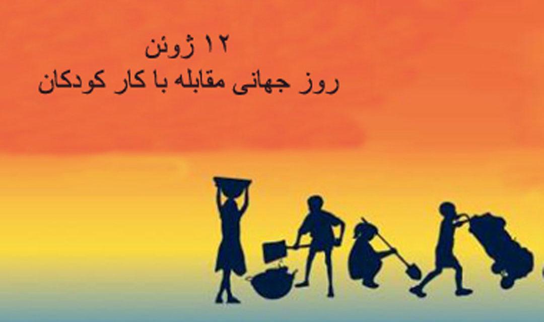 بیانیه سازمان جهانی نفی خشونت به مناسبت روز جهانی مبارزه با کار کودکان