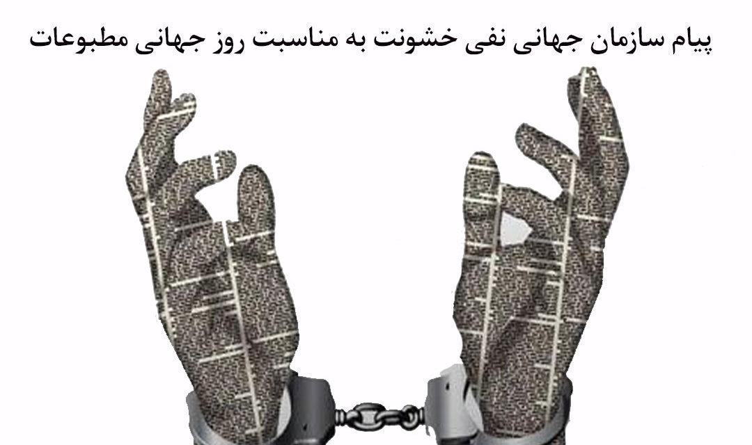 پیام سازمان جهانی نفی خشونت به مناسبت روز جهانی مطبوعات