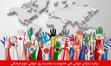 بیانیه سازمان جهانی نفی خشونت به مناسبت روز جهانی تنوع فرهنگی
