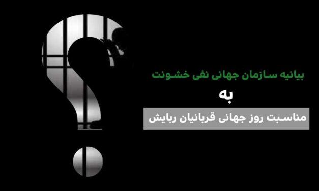 بیانیه سازمان جهانی نفی خشونت به مناسبت روز جهانی قربانیان ربایش